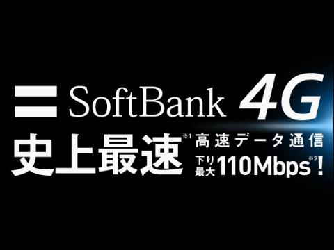 SoftBank 4G - JapaneseClass.jp