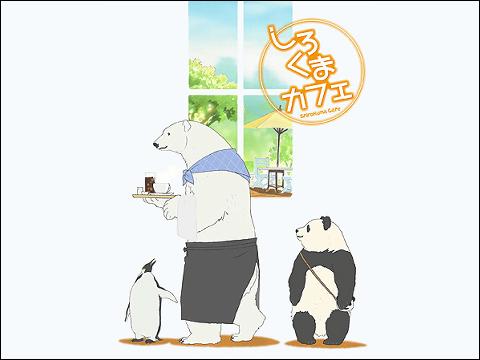 しろくま カフェ 漫画