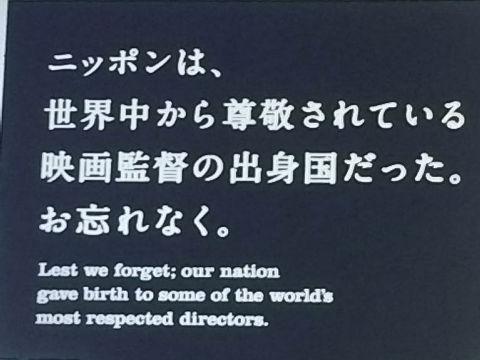 東京国際映画祭のキャッチコピーが不快な愛国ポルノであると大きな批判に