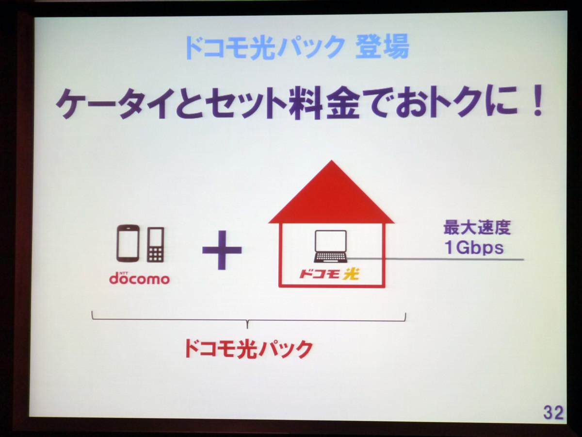 ドコモの新料金プランと組み合わせ、携帯電話、光ファイバ-、ISPをまと... 「ドコモ光」正式発
