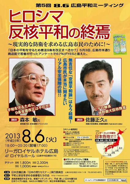 【悲報】 安倍首相 IN 広島、ここでも安倍やめろコールがすごい勢いだった模様、ネトウヨ発狂 ★2 [無断転載禁止]©2ch.net [725713791]YouTube動画>3本 ->画像>65枚