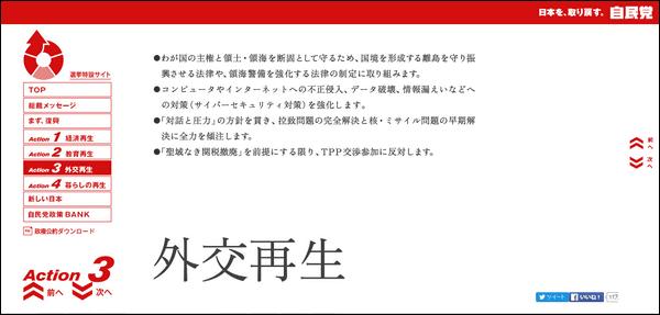 【国会】TPP法案、8日の採決を見送り 与党方針©2ch.net YouTube動画>22本 ->画像>6枚