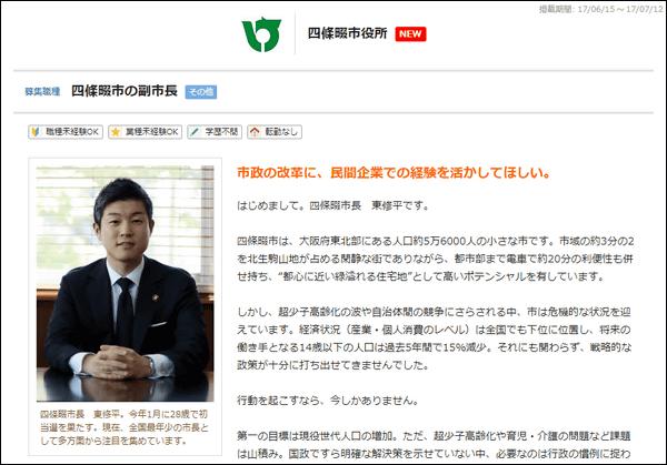 日本最年少市長が女性副市長を公募、自らの年収カットで厚 ...