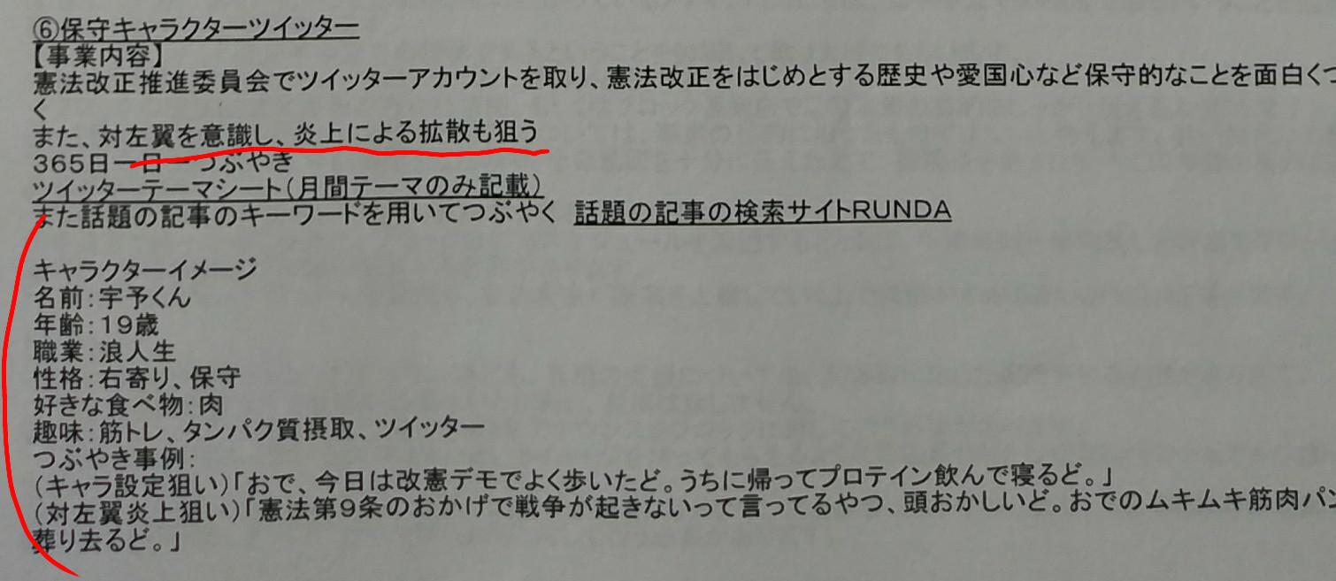 【宇予くん】日本青年会議所がネット工作を認め謝罪 ブルゾンちえみ似の改憲漫画も削除  [211536216]YouTube動画>2本 ->画像>92枚