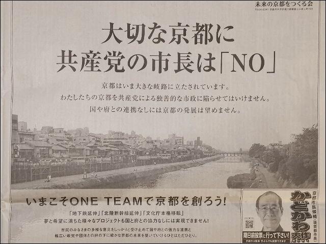京都 市長 選挙 2020