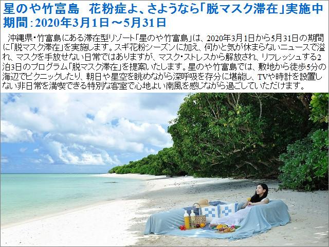 星野 リゾート 石垣 島