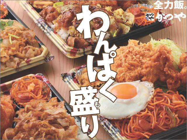飯 かつや 全力 【おうちごはん】かつやの全力飯弁当を食べた!【テイクアウト】