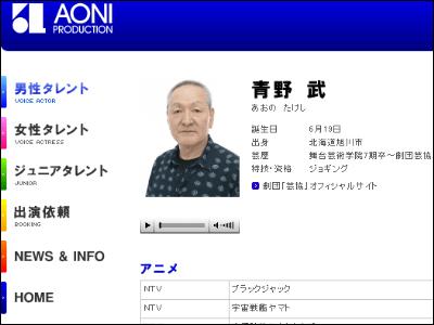 声優の青野武さんが逝去、ちびま...