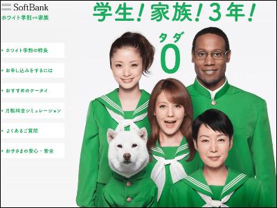 Softbank(ソフトバンク)の学割は家族がお得  …
