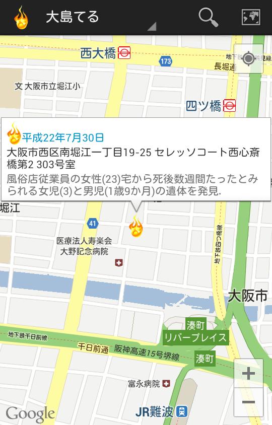 てる マップ 大島 Googleストリートビューからも不気味さが伝わる事故物件たち…「マップ掲載を拒否した町」「ピンクに塗り替えたアパート