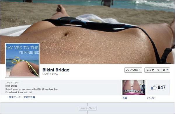 ビキニブリッジ