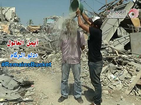 ガザ地区で「空爆がれきチャレンジ」が拡大中、「ALSアイスバケツ ...