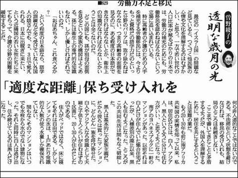 曽野綾子の人種差別(アパルトヘイト)コラム、ついに産経が南ア大使 ...