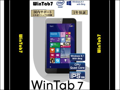 わずか1万円の超低価格Windowsタブレット「WinTab 7」発売へ、日本語マニュアルや国内サポートも ...