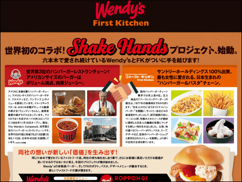 2011年に復活したものの、国内に直営店が1店舗しかないファーストキッチン店・ウェンディーズが全国に130店舗 展開するファーストキッチンを買収することになりました。