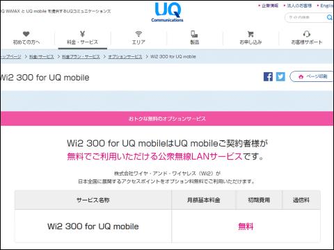 UQコミュニケーションズのプレスリリースによると、同社は7月15日からUQ mobile契約者向けに無料公衆無線LANサービス「Wi2 300 for UQ  mobile」の提供を開始するそう ... 020128caf6d