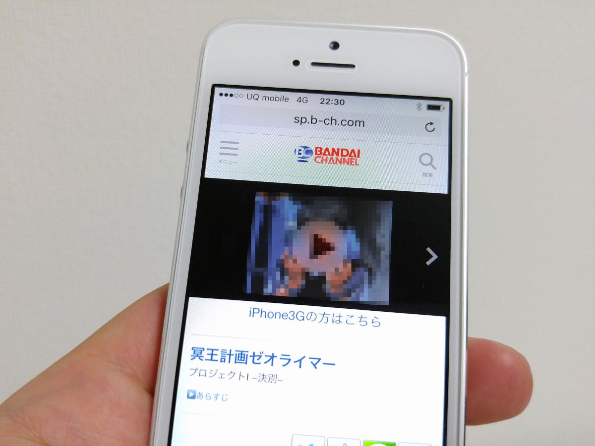 実は動画サイトも利用可能、UQ mobile版iPhone 5sの「節約モード(300kbps ... 2dc4daffa59