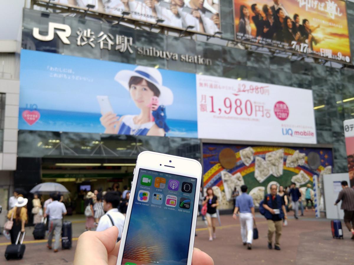 「スピードテスト詐欺はしていません」、UQ mobile版iPhone 5sで通信速度を測定してみた  b02c8266a42