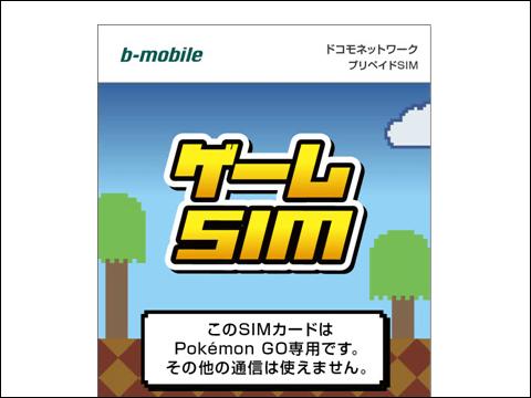 ポケモンGO専用SIMこと「ゲームSIM」、ポケモンGOをまともにプレイできず