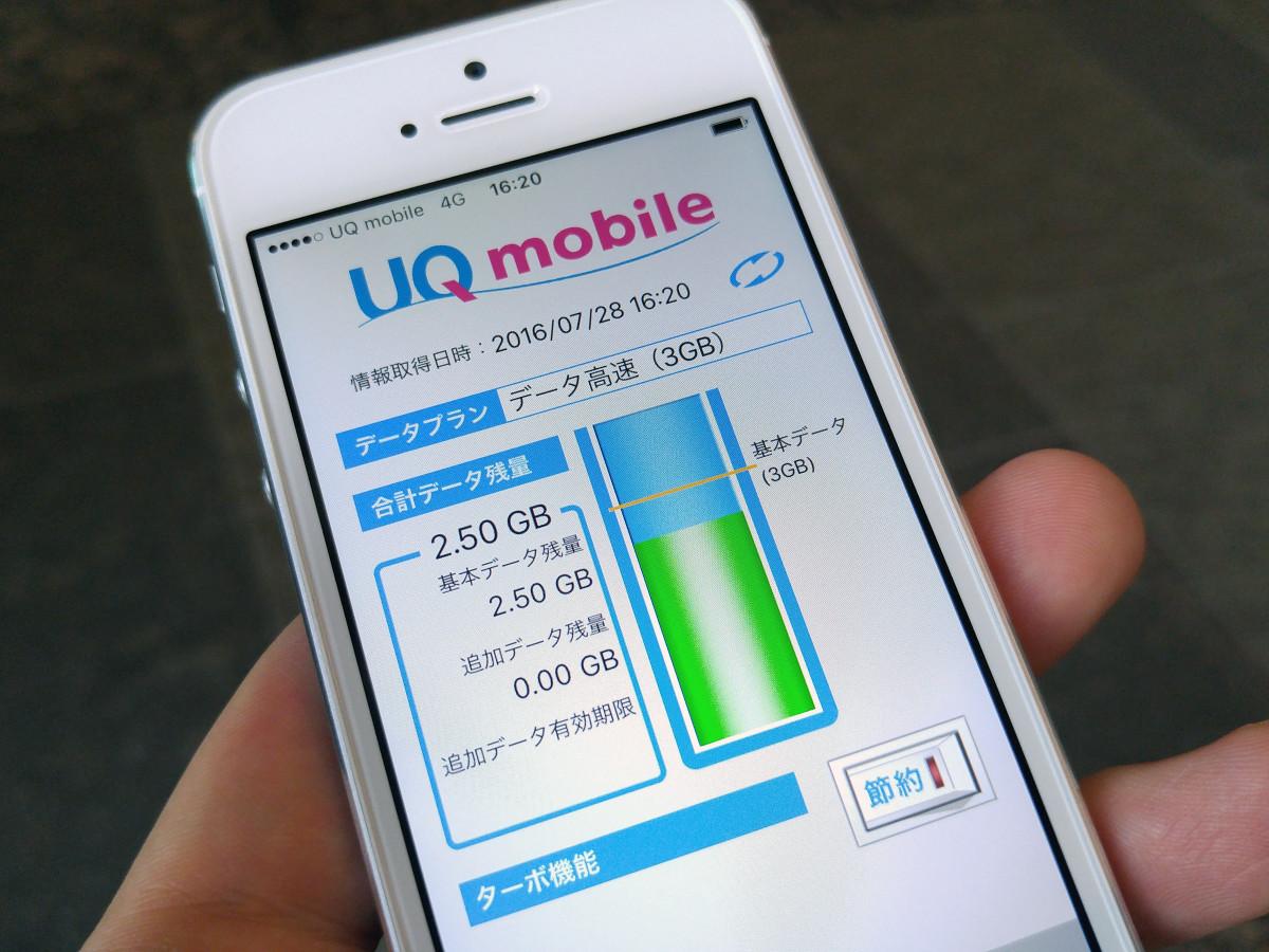 節約モード時は減らないデータ残量。つまりUQ mobile版iPhone 5sの場合、どれだけポケモンGOをやりこんでも本体代込み月額2680円 で済むわけです。 75addb0191e
