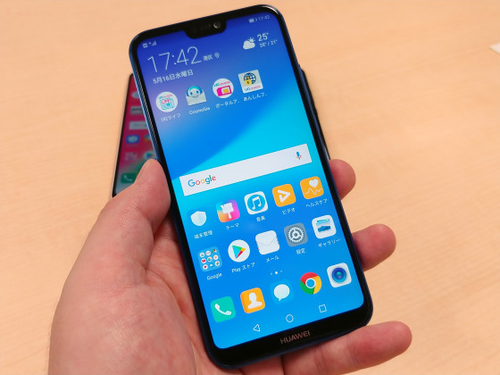 UQ版「Huawei P20 Lite」追加レビュー、バランス抜群の格安スマホを高速回線でどうぞ