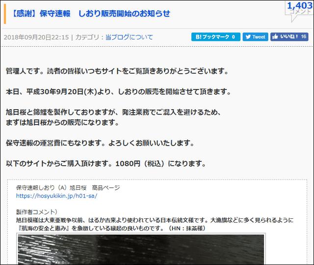 速報 jp 保守 ネトウヨ系まとめサイト『保守速報』の管理人個人情報が流出! 名誉毀損被害者による訴訟の動きも