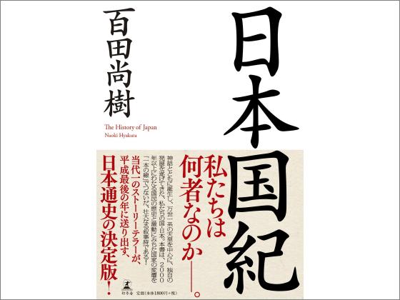 百田尚樹の「 #日本国紀 」、Wik...
