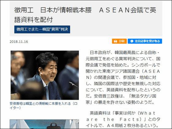 韓国の徴用工裁判を巡って日本政府と産経新聞が「歴史戦」開始、約束 ...