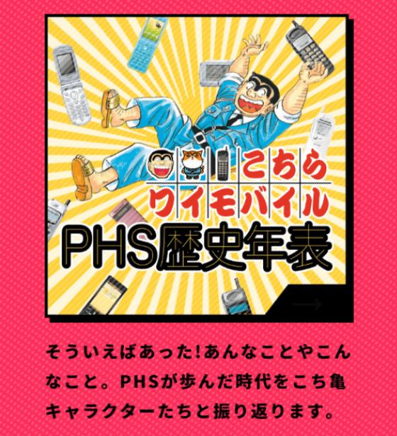 ありがとう phs こち亀 「ありがとうPHS×こち亀」特設サイトがオープンしたのでPHS時代の思い...