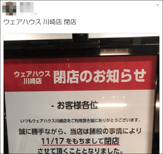 速報】「ウェアハウス川崎店」突然閉店へ、九龍城モチーフの人気