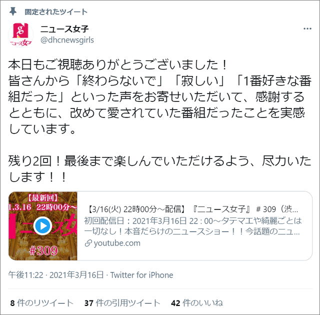 女子 ニュース ニュース女子の沖縄リポート放送をめぐる騒動